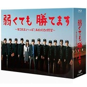 弱くても勝てます~青志先生とへっぽこ高校球児の野望~Blu-ray BOX