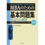 MBAのための基本問題集 改訂版 [単行本]
