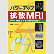 パワーアップ拡散MRI―臨床と基礎原理:拡散現象からQSIまで [単行本]