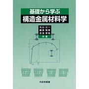 基礎から学ぶ構造金属材料学 [単行本]