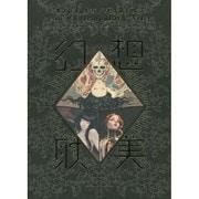 幻想耽美 Japanese Erotica in Contemporary Art―Paintings,Illustrations,Dolls and more [単行本]