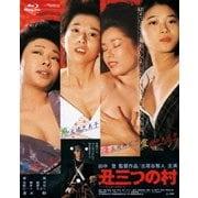 丑三つの村 (あの頃映画 the BEST 松竹ブルーレイ・コレクション)