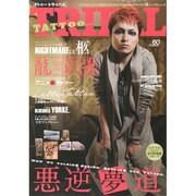 TATTOO TRIBAL Vol.60 (富士美ムック) [ムックその他]