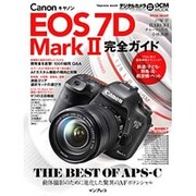 Canon EOS 7D Mark2完全ガイド [ムックその他]