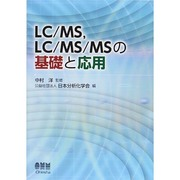 LC/MS,LC/MS/MSの基礎と応用 [単行本]