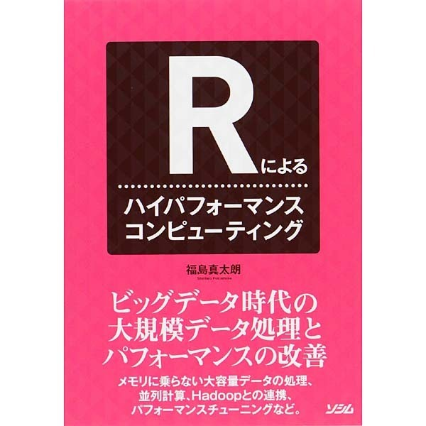 Rによるハイパフォーマンスコンピューティング [単行本]