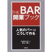 THE BAR開業ブック―人気のバーはこうして作る [単行本]