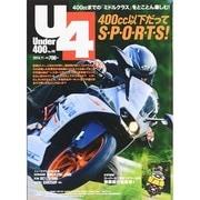 Under (アンダー) 400 2014年 11月号 [雑誌]