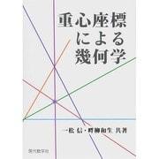 重心座標による幾何学 [単行本]