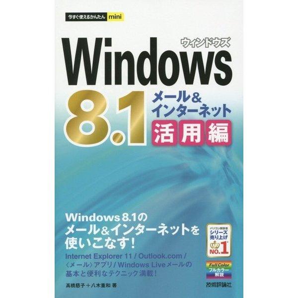 Windows8.1 メール&インターネット活用編(今すぐ使えるかんたんmini) [単行本]
