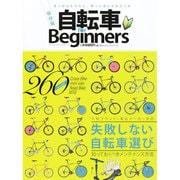 自転車 for Beginners 晋遊100%MOOK SERIES [ムックその他]