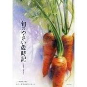 旬のやさい歳時記―二十四節気で知るおいしい野菜の選び方・食べ方 [単行本]