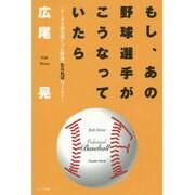 もし、あの野球選手がこうなっていたら―データで読み解くプロ野球「たられば」ワールド [単行本]