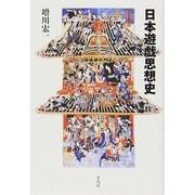 日本遊戯思想史 [単行本]