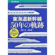 東海道新幹線50年の軌跡―50のエピソードで綴る半世紀の歩み(キャンブックス) [単行本]