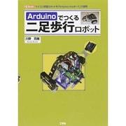 Arduinoでつくる二足歩行ロボット―マイコン搭載ロボットを「Arduino Unoボード」で開発(I・O BOOKS) [単行本]