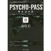PSYCHO-PASSサイコパス〈0〉名前のない怪物(角川文庫) [文庫]