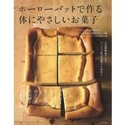 ホーローバットで作る体にやさしいお菓子-人気料理家7人のバットで作るお菓子とはなし(主婦と生活生活シリーズ) [ムックその他]