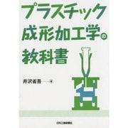 プラスチック成形加工学の教科書 [単行本]