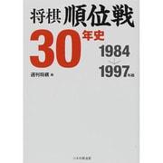 将棋順位戦30年史 1984~1997年編 [単行本]
