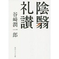 陰翳礼讃(角川ソフィア文庫) [文庫]