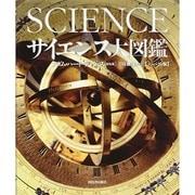 サイエンス大図鑑 コンパクト版 [図鑑]