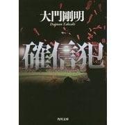 確信犯(角川文庫) [文庫]