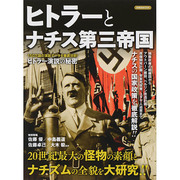 ヒトラーとナチス第三帝国 洋泉社ムック  [ムックその他]