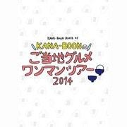 KANA-BOON MOVIE 01 KANA-BOONのご当地グルメワンマンツアー 2014