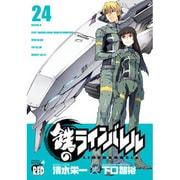鉄のラインバレル 24(チャンピオンREDコミックス) [コミック]