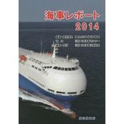 海事レポート〈2014〉 [単行本]