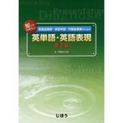 医薬品開発-承認申請-市販後業務のための知っておきたい英単語・英語表現 第2版 [単行本]