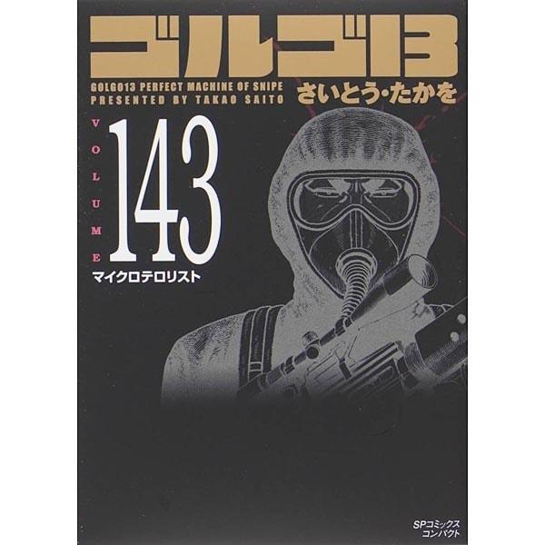 ゴルゴ13 143(SPコミックス コンパクト) [コミック]