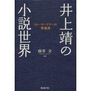 井上靖の小説世界―ストーリーテラーの原風景 [単行本]