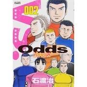 Odds VS! 2(アクションコミックス) [コミック]