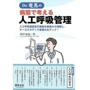 Dr.竜馬の病態で考える人工呼吸管理―人工呼吸器設定の根拠を病態から理解し、ケーススタディで実践力をアップ! [単行本]