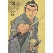 剣客商売 20(SPコミックス) [コミック]