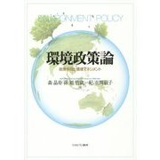 環境政策論―政策手段と環境マネジメント [単行本]