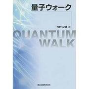 量子ウォーク [単行本]