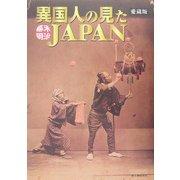異国人の見た幕末・明治JAPAN 愛蔵版 [単行本]