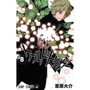 ワールドトリガー 8(ジャンプコミックス) [コミック]