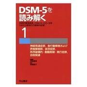 DSM-5を読み解く〈1〉神経発達症群、食行動障害および摂食障害群、排泄症群、秩序破壊的・衝動制御・素行症群、自殺関連―伝統的精神病理、DSM-4,ICD-10をふまえた新時代の精神科診断 [全集叢書]