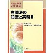 労働法の知識と実務〈2〉(弁護士専門研修講座) [単行本]