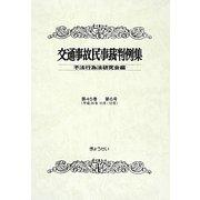 交通事故民事裁判例集〈第45巻第6号〉 [単行本]