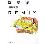 枕草子REMIX(新潮文庫) [文庫]
