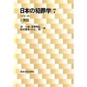 日本の犯罪学〈7〉1978-95(1)―原因 [全集叢書]