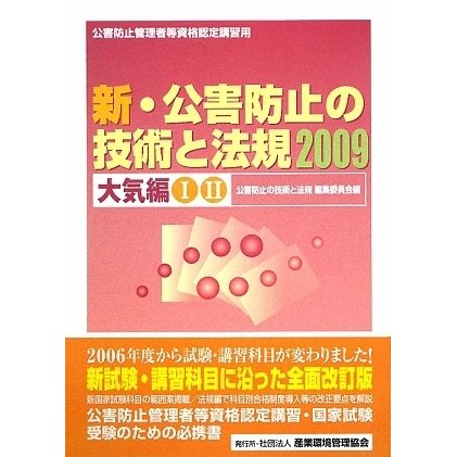 新・公害防止の技術と法規〈2009〉大気編 [単行本]