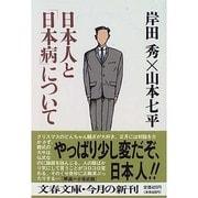 日本人と「日本病」について(文春文庫) [文庫]