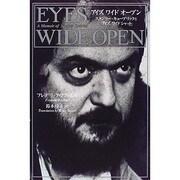EYES WIDE OPEN―スタンリー・キューブリックと「アイズワイドシャット」 [単行本]