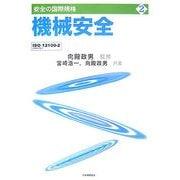 機械安全―ISO12100-2(JIS B 9700-2)(安全の国際規格〈2〉) [単行本]